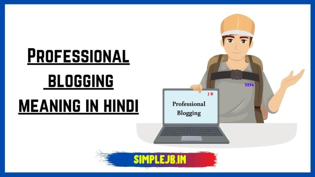 professional-blogging-in-hindi