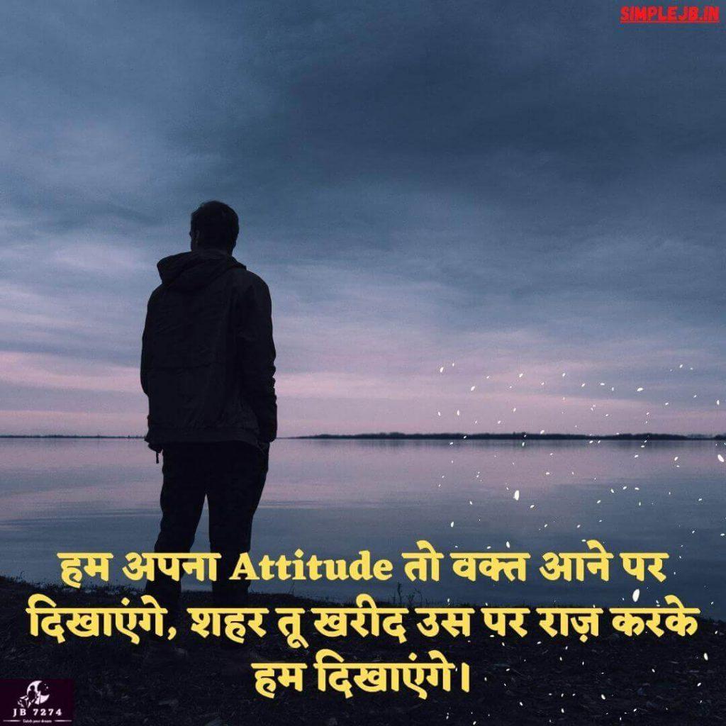 full-attitude-whatsapp-dp-hindi