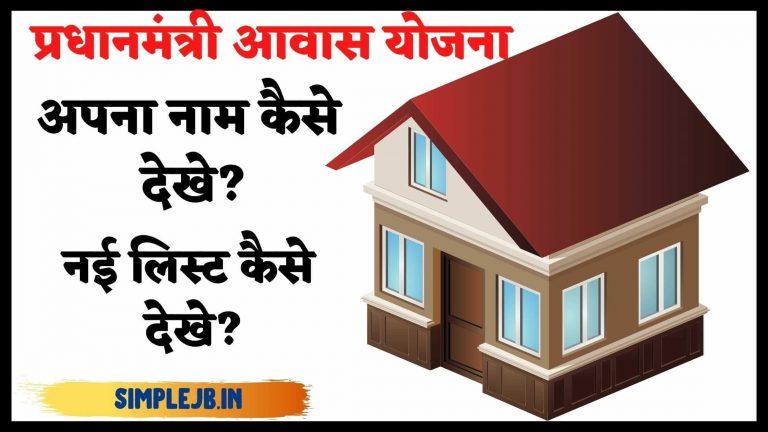 प्रधानमंत्री-आवास-योजना-2020-की-नई-लिस्ट-कैसे-देखें