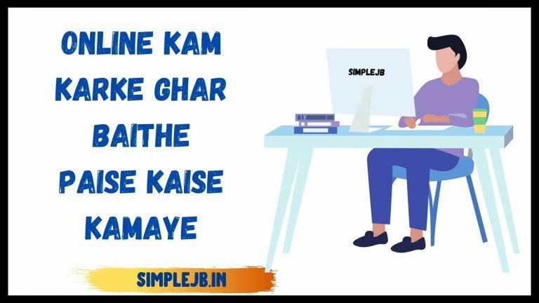 ghar-baithe-paise-kamaaye