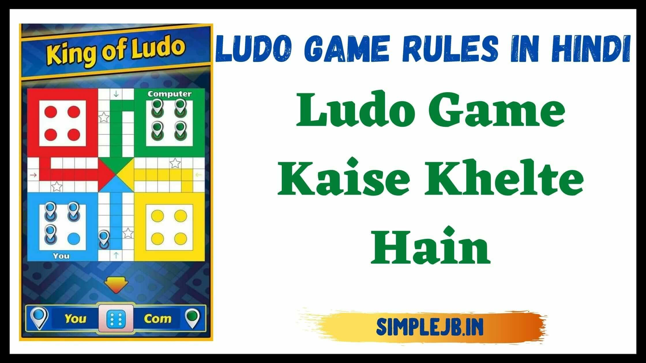 ludo-game-rules-in-hindi