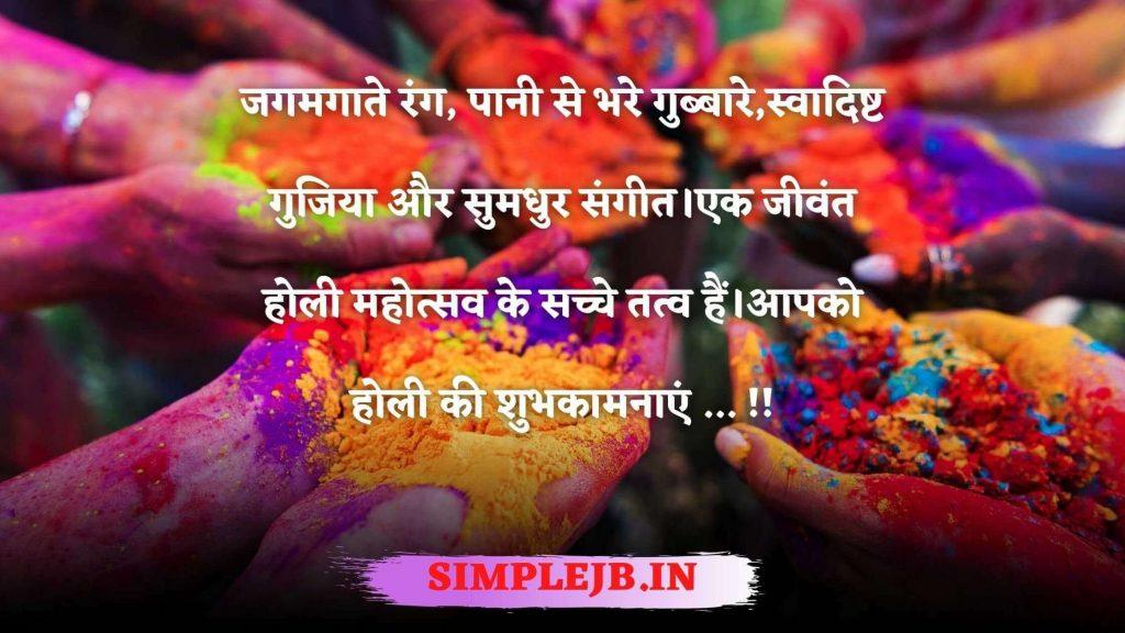 Holi Sms And Shayari in Hindi