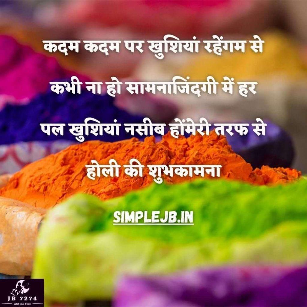 holi-wishes-hindi