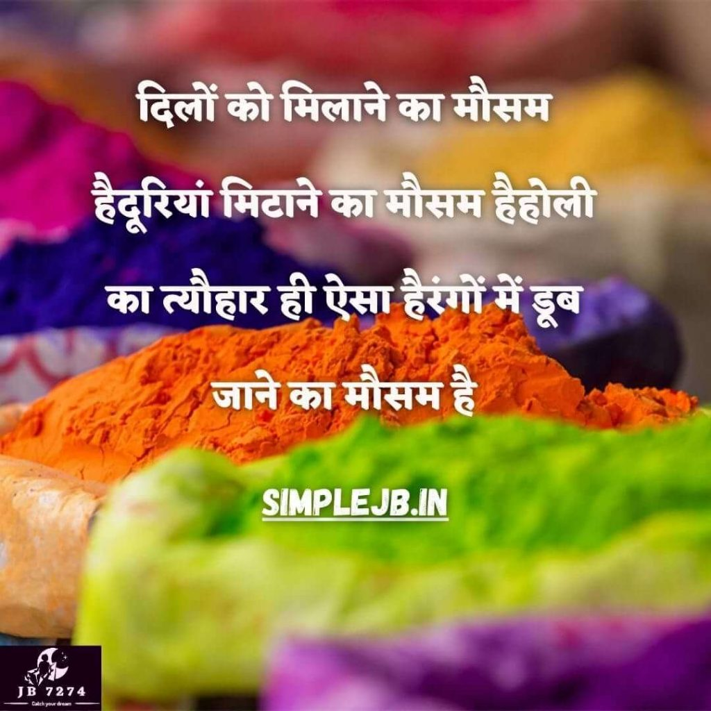 हैप्पी-होली-विशेस-hindi