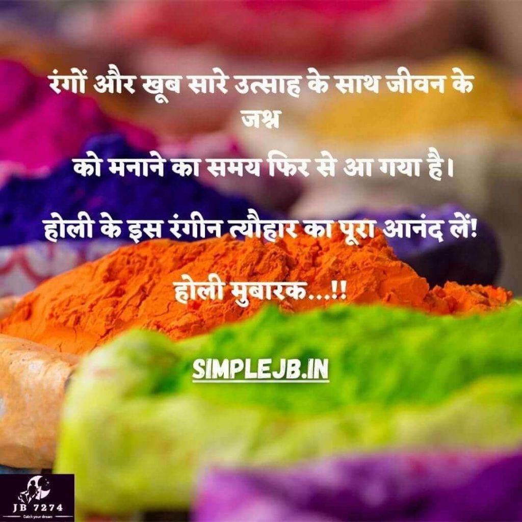 happy-holi-wishes-in-hindi