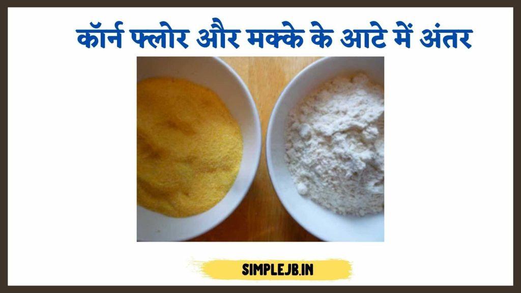 corn flour और मके के आटे में क्या अंतर