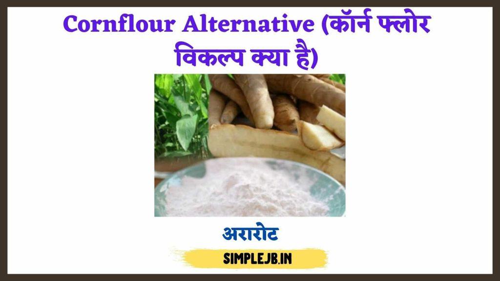 Cornflour Alternative (कॉर्न फ्लोर विकल्प क्या है)