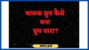dhruva-tara-hindi