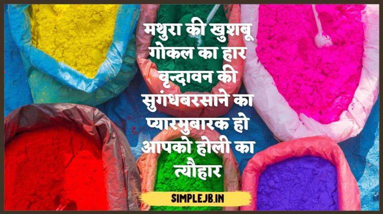 happy holi wishes in hindi 2021