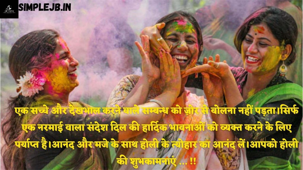 Holi Wishes For Boyfriend/For Girlfriend in Hindi