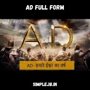 ad-meaning-hindi