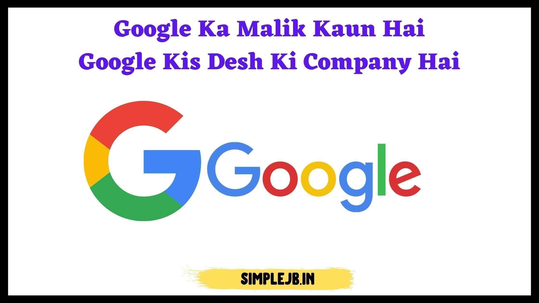 google-ka-malik-kaun-hai