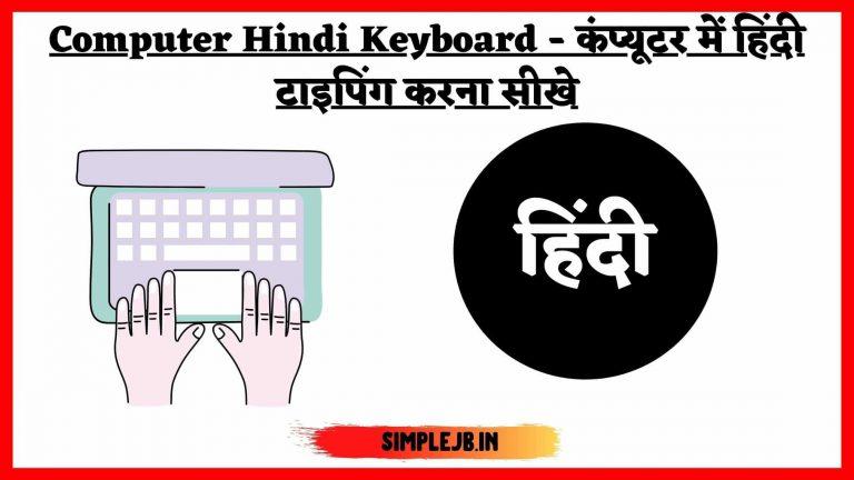 कंप्यूटर-में-हिंदी-लिखना-सीखे-computer-hindi-keyboard