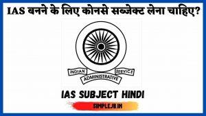 IAS बनने के लिए कोनसे सब्जेक्ट लेना चाहिए?   IAS Subject Hindi