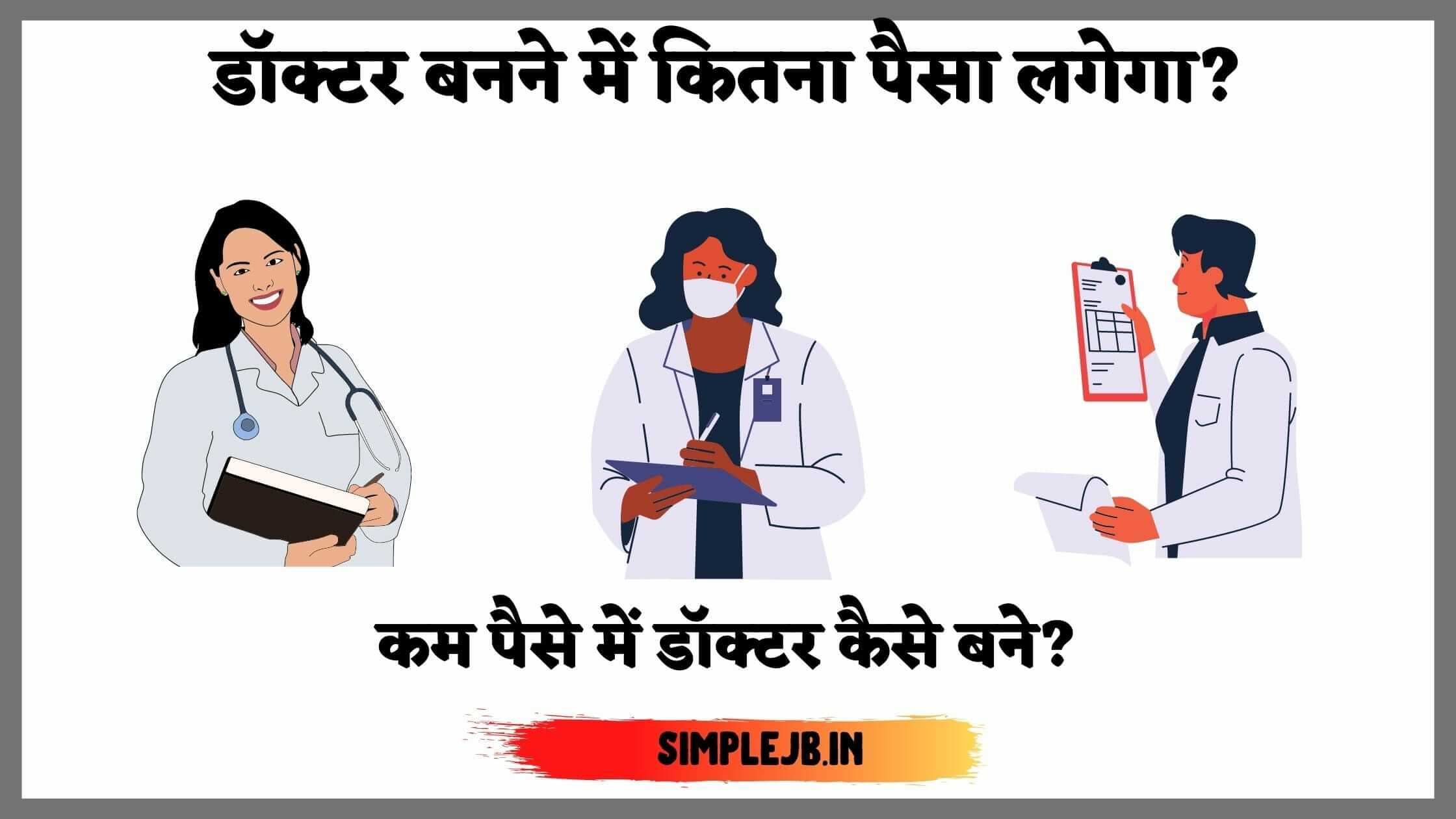 डॉक्टर बनने में कितना पैसा लगेगा?