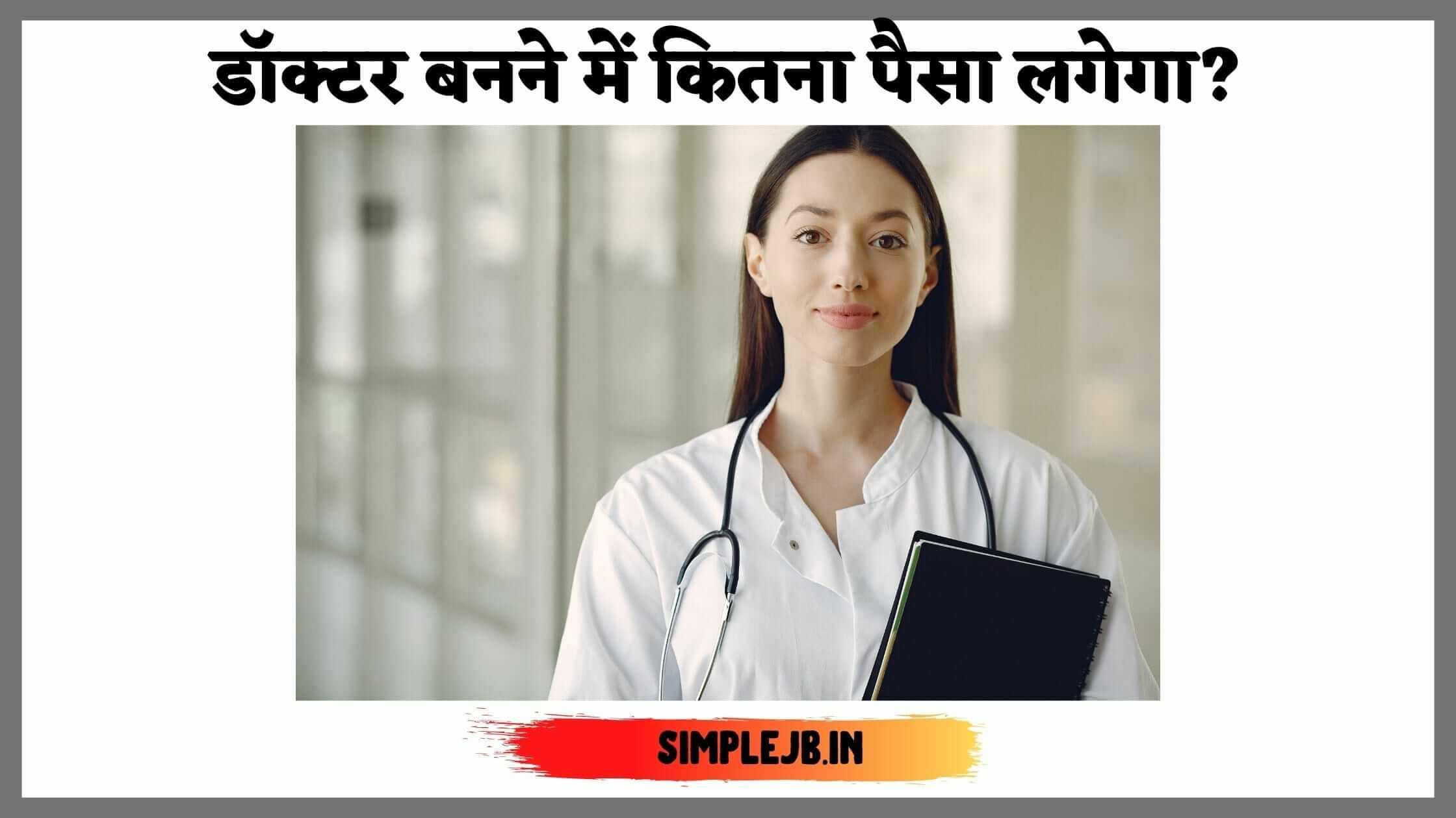 डॉक्टर बनने में कितना पैसा लगेगा