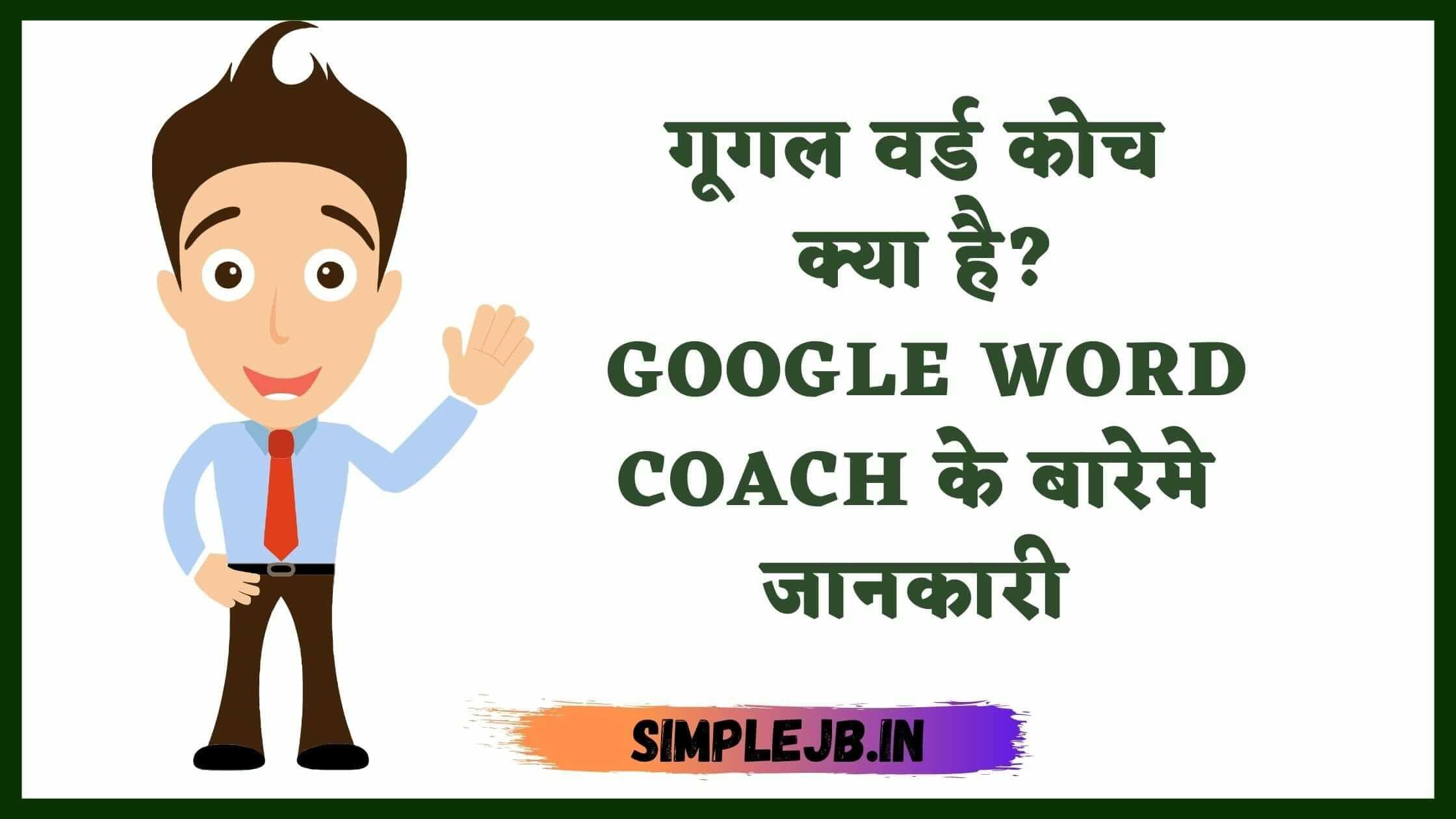 Google-Word-coach-kya hai