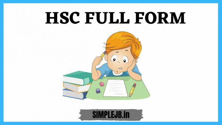 hsc-full-form-hindi