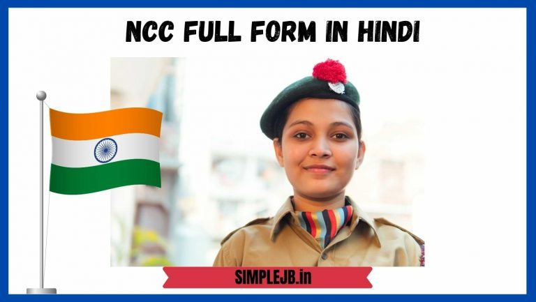 NCC-full-form-hindi