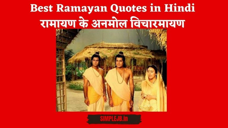 ramayn-hindi-quotes